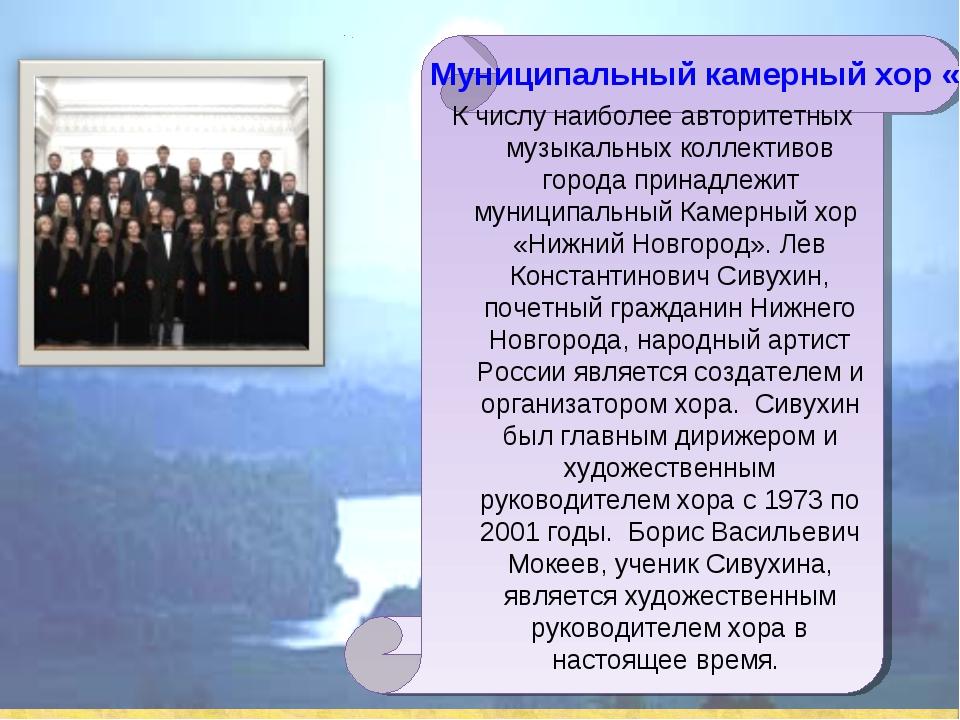 Муниципальный камерный хор «Нижний Новгород» К числу наиболее авторитетных му...