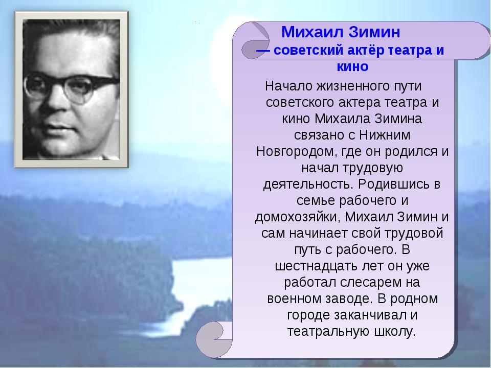 Михаил Зимин — советский актёр театра и кино Начало жизненного пути советског...