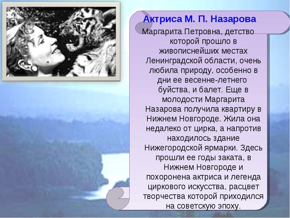 Актриса М. П. Назарова Маргарита Петровна, детство которой прошло в живопис...