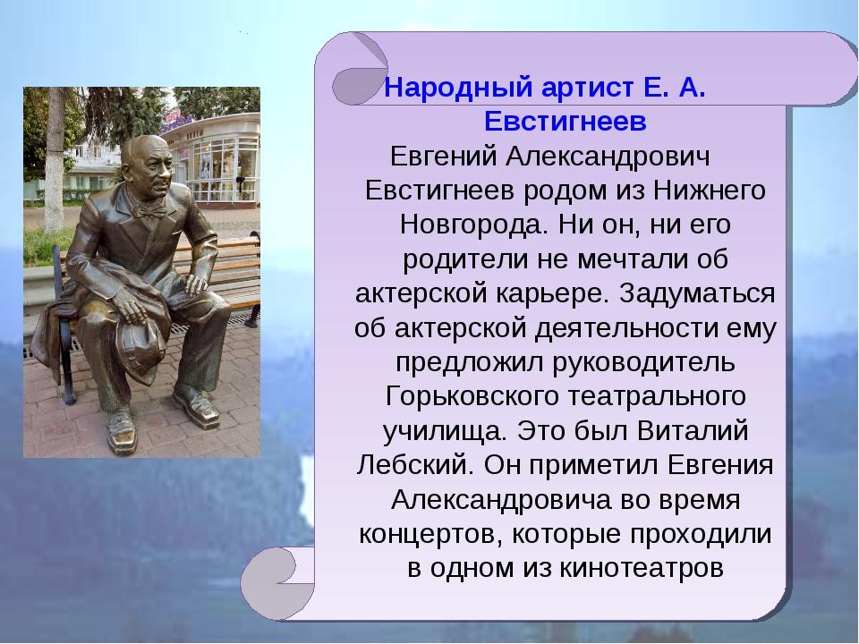 Народный артист Е. А. Евстигнеев Евгений Александрович Евстигнеев родом из Ни...
