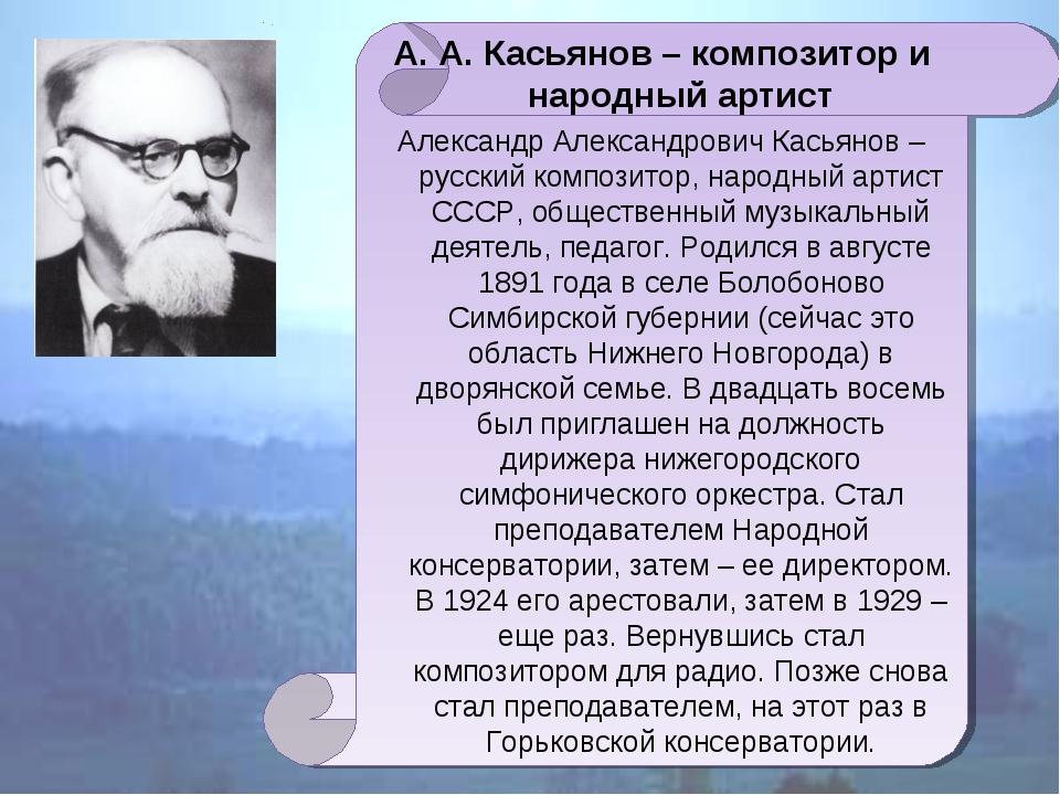 А. А. Касьянов – композитор и народный артист Александр Александрович Касьяно...