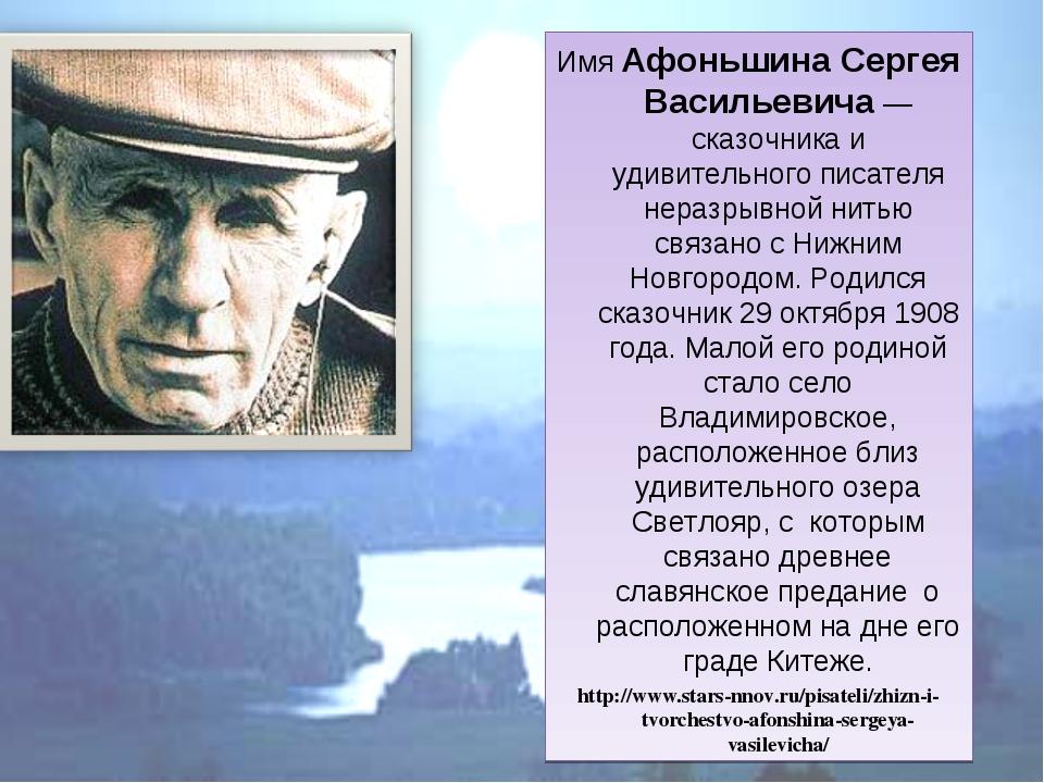 Имя Афоньшина Сергея Васильевича — сказочника и удивительного писателя неразр...