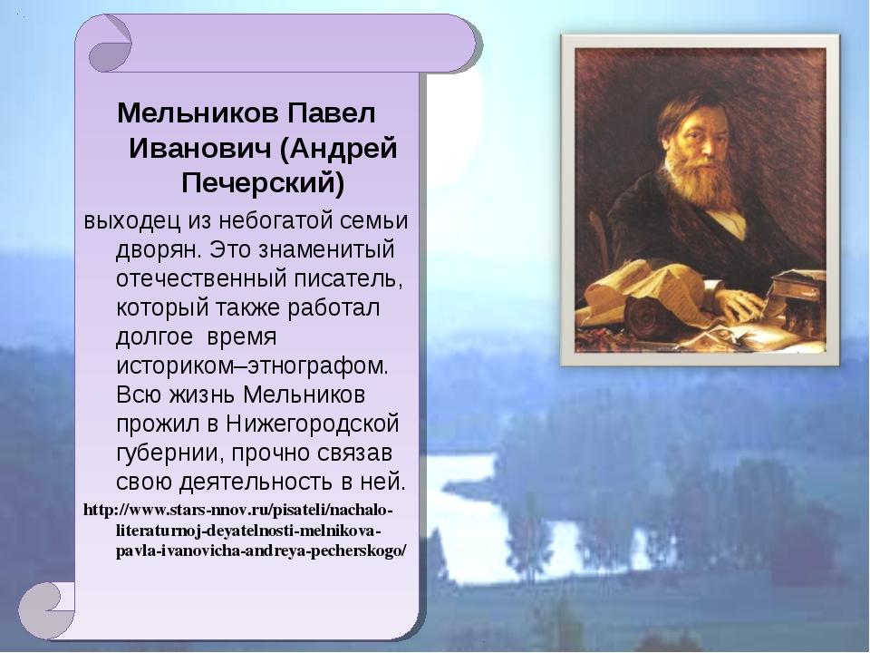 Мельников Павел Иванович (Андрей Печерский) выходец из небогатой семьи дворян...
