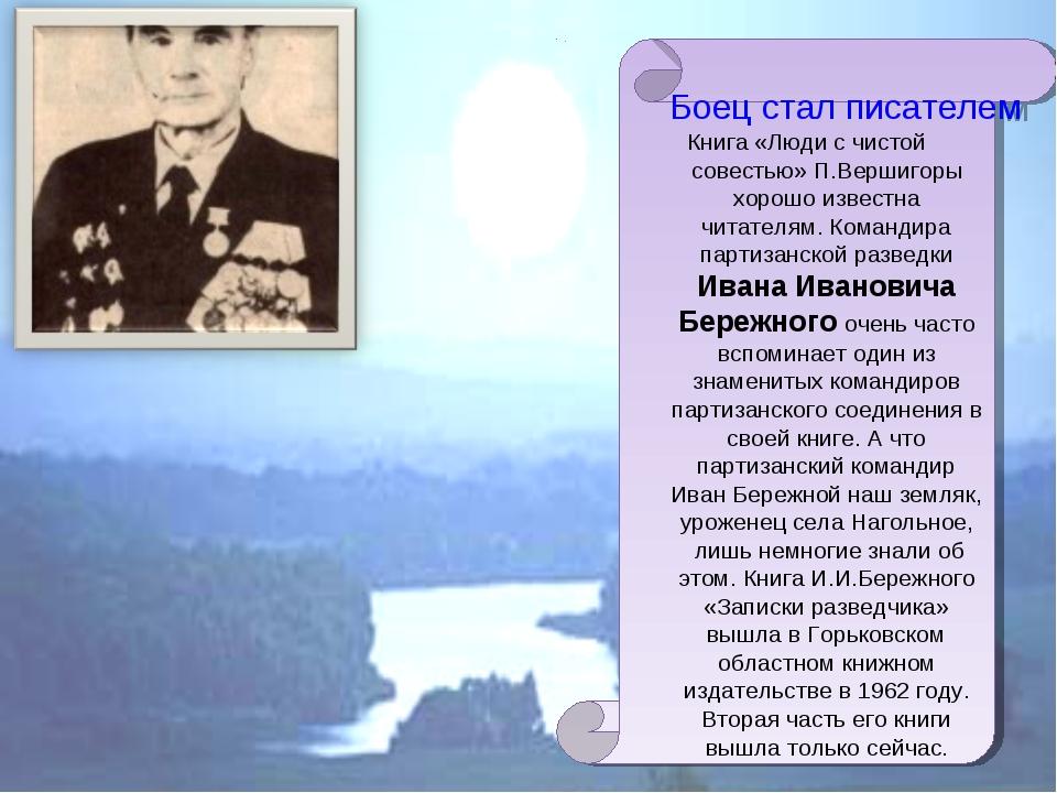 Боец стал писателем Книга «Люди с чистой совестью» П.Вершигоры хорошо извест...