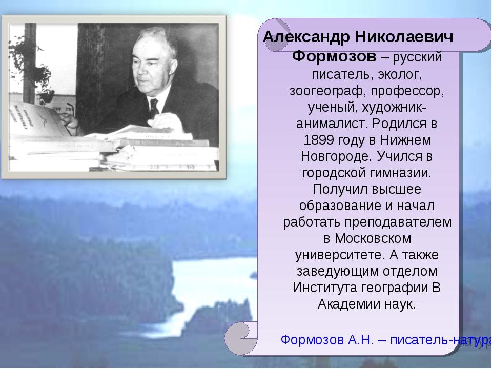 Александр Николаевич Формозов – русский писатель, эколог, зоогеограф, професс...