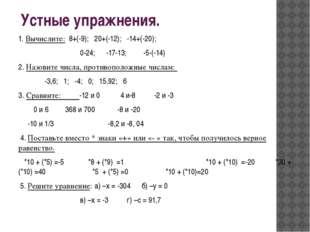Устные упражнения. 1. Вычислите: 8+(-9); 20+(-12); -14+(-20); 0-24; -17-13;