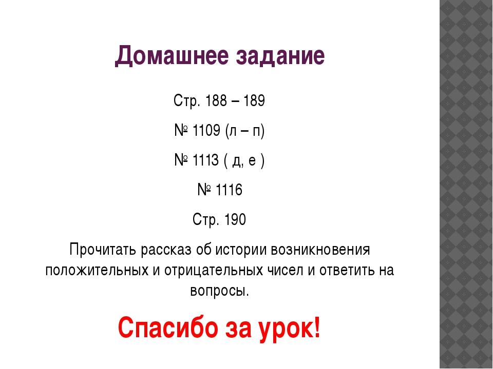 Домашнее задание Стр. 188 – 189 № 1109 (л – п) № 1113 ( д, е ) № 1116 Стр. 19...