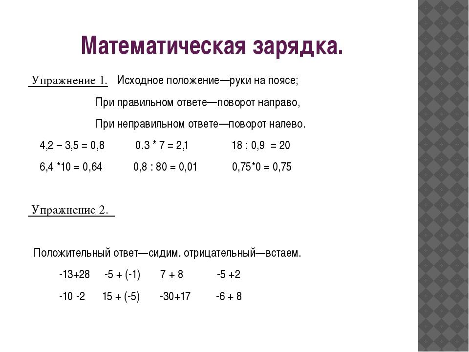 Математическая зарядка. Упражнение 1. Исходное положение—руки на поясе; При...