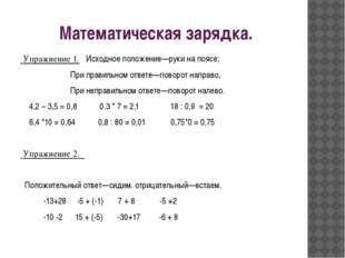 Математическая зарядка. Упражнение 1. Исходное положение—руки на поясе; При