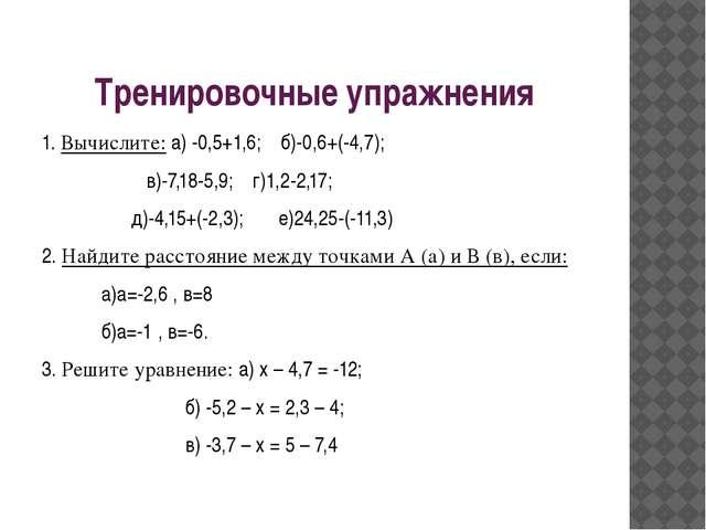 Тренировочные упражнения 1. Вычислите: а) -0,5+1,6; б)-0,6+(-4,7); в)-7,18-5,...