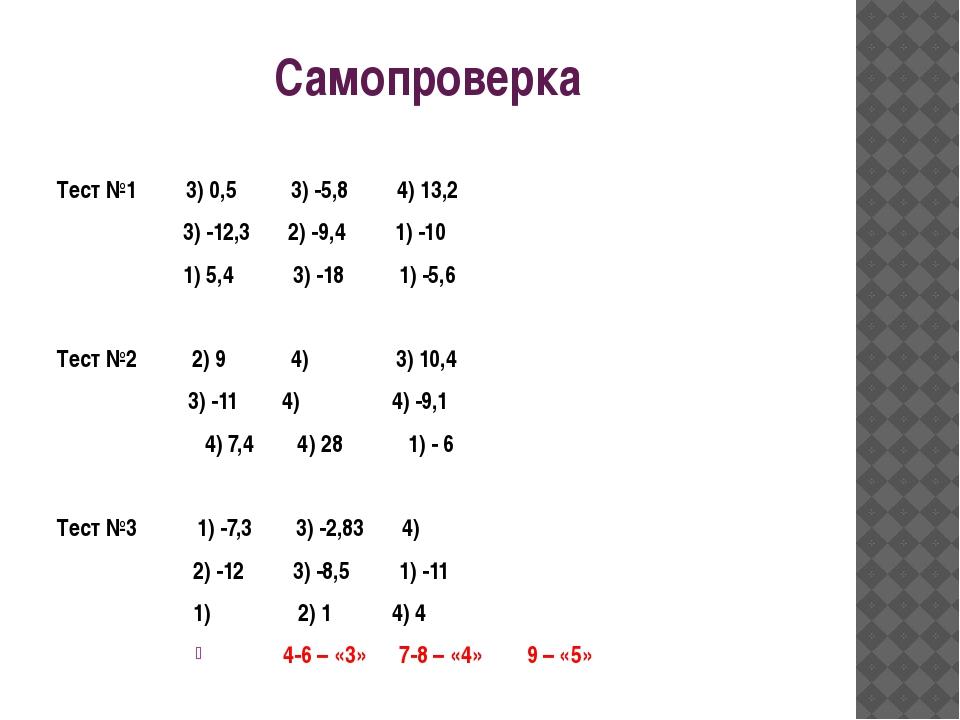 Самопроверка Тест №1 3) 0,5 3) -5,8 4) 13,2 3) -12,3 2) -9,4 1) -10 1) 5,4 3)...