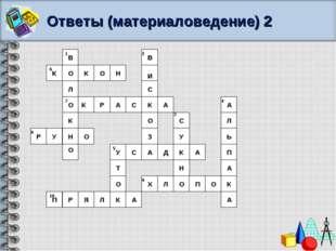 Ответы (материаловедение) 2 О К О К О Н В Л О К Н О Р У О К Р А С К А В И С О