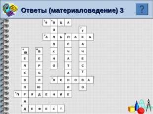 Ответы (материаловедение) 3 0 А В Ц О К Л О Н О А Ь П К А А Т А Ч Е С Т В О О