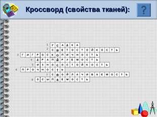 Кроссворд (свойства тканей): о в й с в т с а 1 2 3 4 5 6 7 8 А У Д К А С Е Т