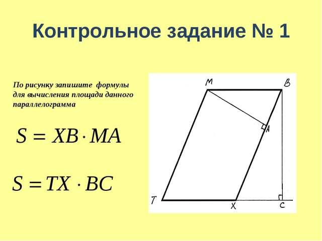 Контрольное задание № 1 По рисунку запишите формулы для вычисления площади да...