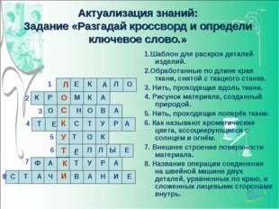 Актуализация знаний: Задание «Разгадай кроссворд и определи ключевое слово.»