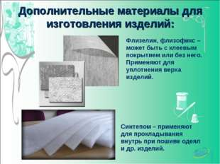 Дополнительные материалы для изготовления изделий: Флизелин, флизофикс – може