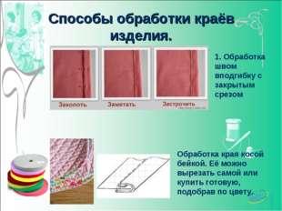 Способы обработки краёв изделия. 1. Обработка швом вподгибку с закрытым срезо