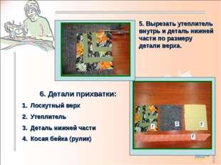 5. Вырезать утеплитель внутрь и деталь нижней части по размеру детали верха.