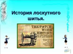 История лоскутного шитья.