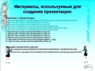 Материалы, используемые для создания презентации: Картинки к презентации: 1.h