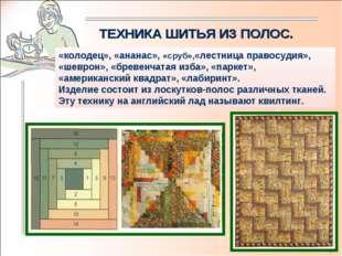«колодец», «ананас», «сруб»,«лестница правосудия», «шеврон», «бревенчатая изб