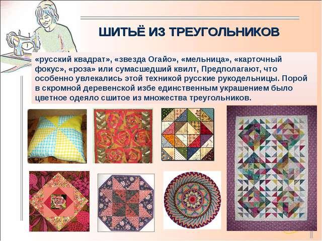 ШИТЬЁ ИЗ ТРЕУГОЛЬНИКОВ «русский квадрат», «звезда Огайо», «мельница», «карточ...