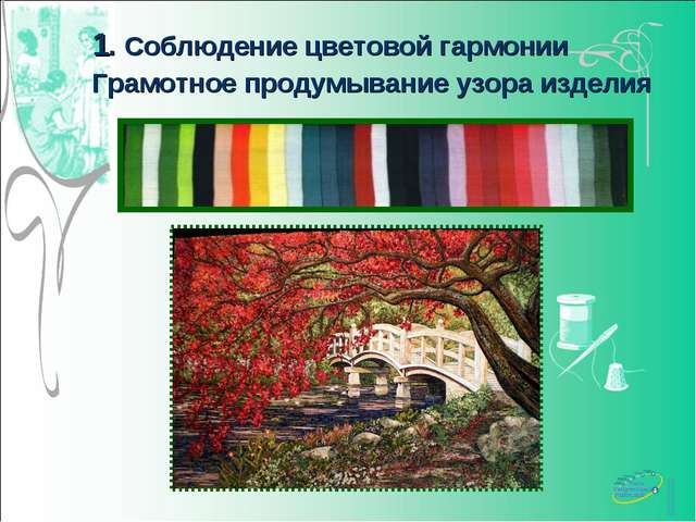 1. Соблюдение цветовой гармонии Грамотное продумывание узора изделия