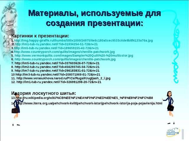 Материалы, используемые для создания презентации: Картинки к презентации: 1.h...