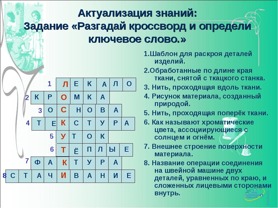 Актуализация знаний: Задание «Разгадай кроссворд и определи ключевое слово.»...
