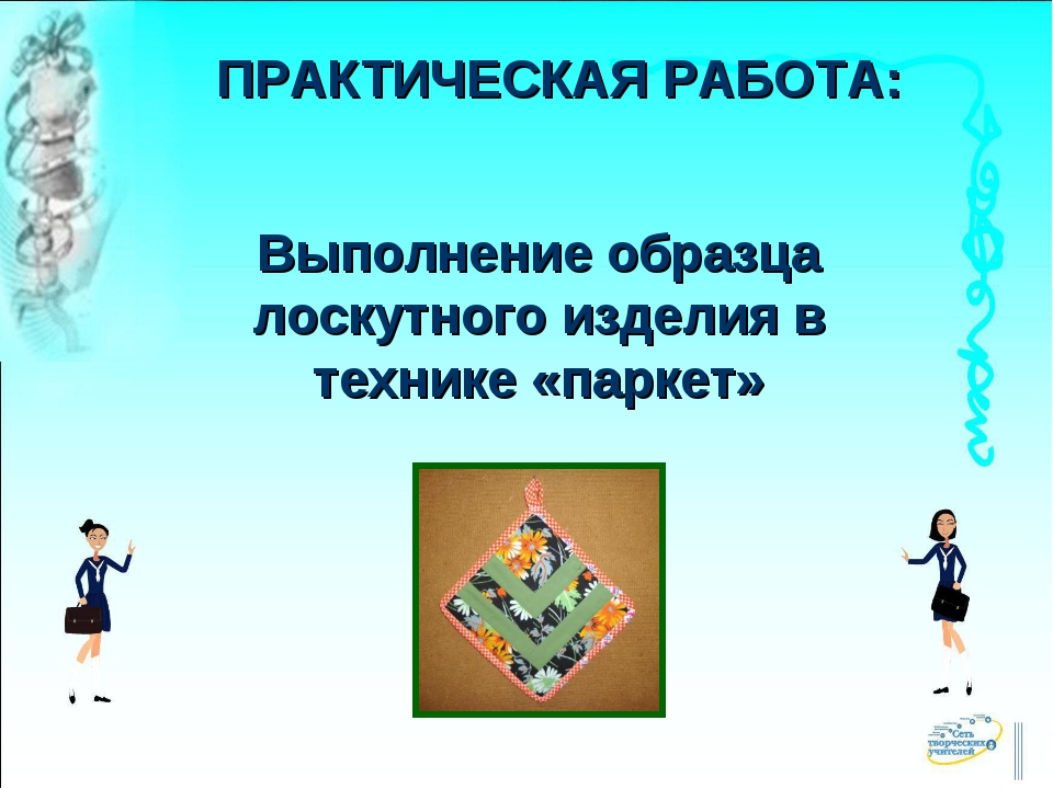 ПРАКТИЧЕСКАЯ РАБОТА: Выполнение образца лоскутного изделия в технике «паркет»