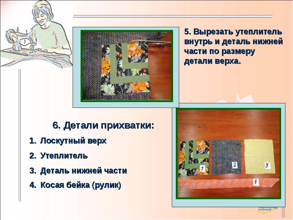 5. Вырезать утеплитель внутрь и деталь нижней части по размеру детали верха....