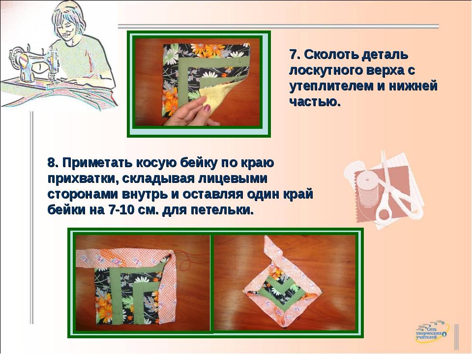 7. Сколоть деталь лоскутного верха с утеплителем и нижней частью. 8. Приметат...