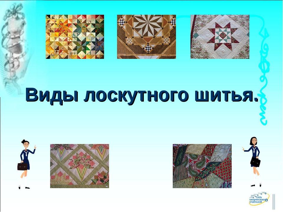 Все виды техник лоскутного шитья