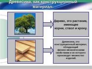 Древесина, как конструкционный материал: