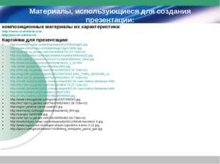 Материалы, использующиеся для создания презентации: композиционные материалы