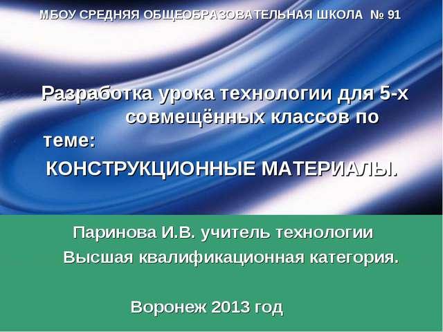 МБОУ СРЕДНЯЯ ОБЩЕОБРАЗОВАТЕЛЬНАЯ ШКОЛА № 91 Разработка урока технологии для 5...