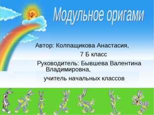 Автор: Колпащикова Анастасия, 7 Б класс Руководитель: Бывшева Валентина Влади