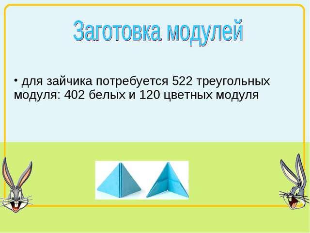 для зайчика потребуется 522 треугольных модуля: 402 белых и 120 цветных модуля