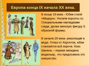 В конце 19 века - Юбки стиля «Модерн». Носили корсеты со Специальными накладк