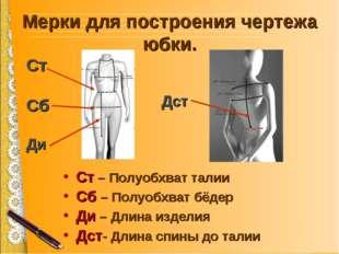 Мерки для построения чертежа юбки. Ст – Полуобхват талии Сб – Полуобхват бёде