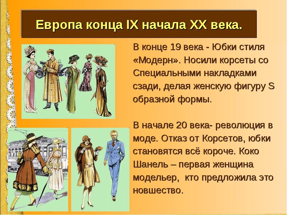 В конце 19 века - Юбки стиля «Модерн». Носили корсеты со Специальными накладк...