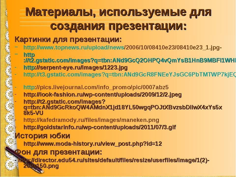 Материалы, используемые для создания презентации: Картинки для презентации: h...