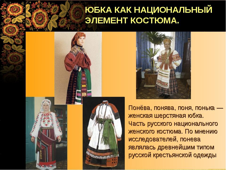 Понёва, понява, поня, понька — женская шерстяная юбка. Часть русского национа...