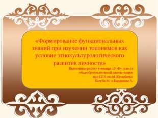 «Формирование функциональных знаний при изучении топонимов как условие этнок
