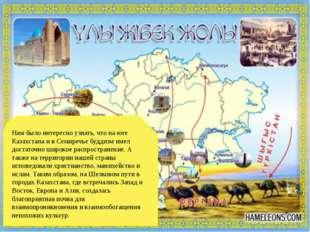 Нам было интересно узнать, что на юге Казахстана и в Семиречье буддизм имел д