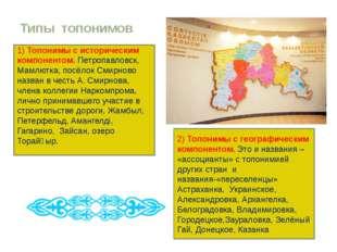 1) Топонимы с историческим компонентом. Петропавловск, Мамлютка, посёлок Сми