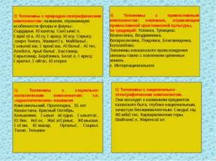 3) Топонимы с природно-географическим компонентом: названия, отражающие особ