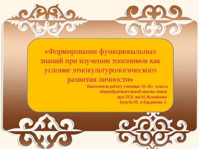 «Формирование функциональных знаний при изучении топонимов как условие этнок...