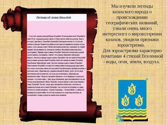 Мы изучили легенды казахского народа о происхождении географических названий,...